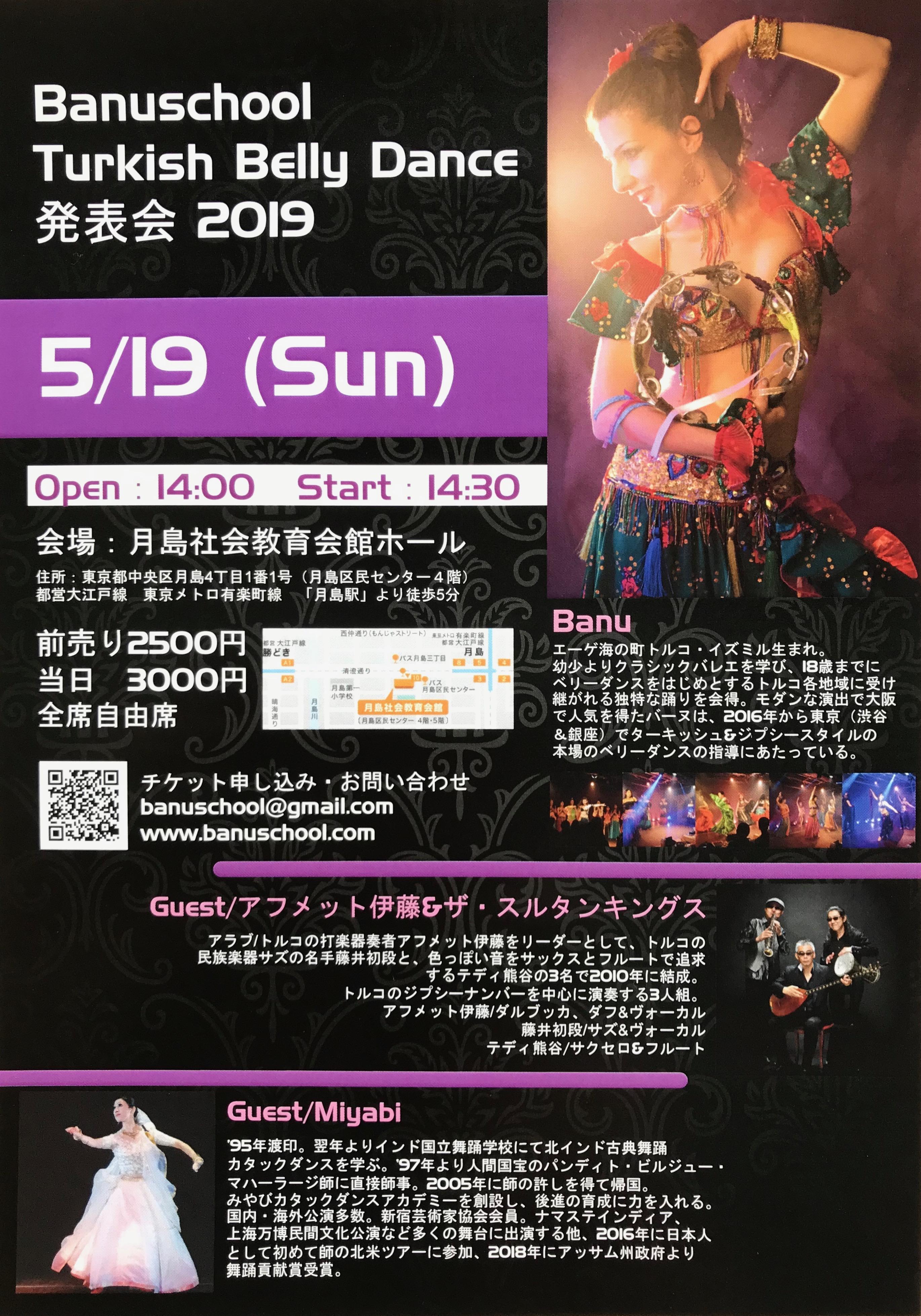 ベリーダンス ショー 東京